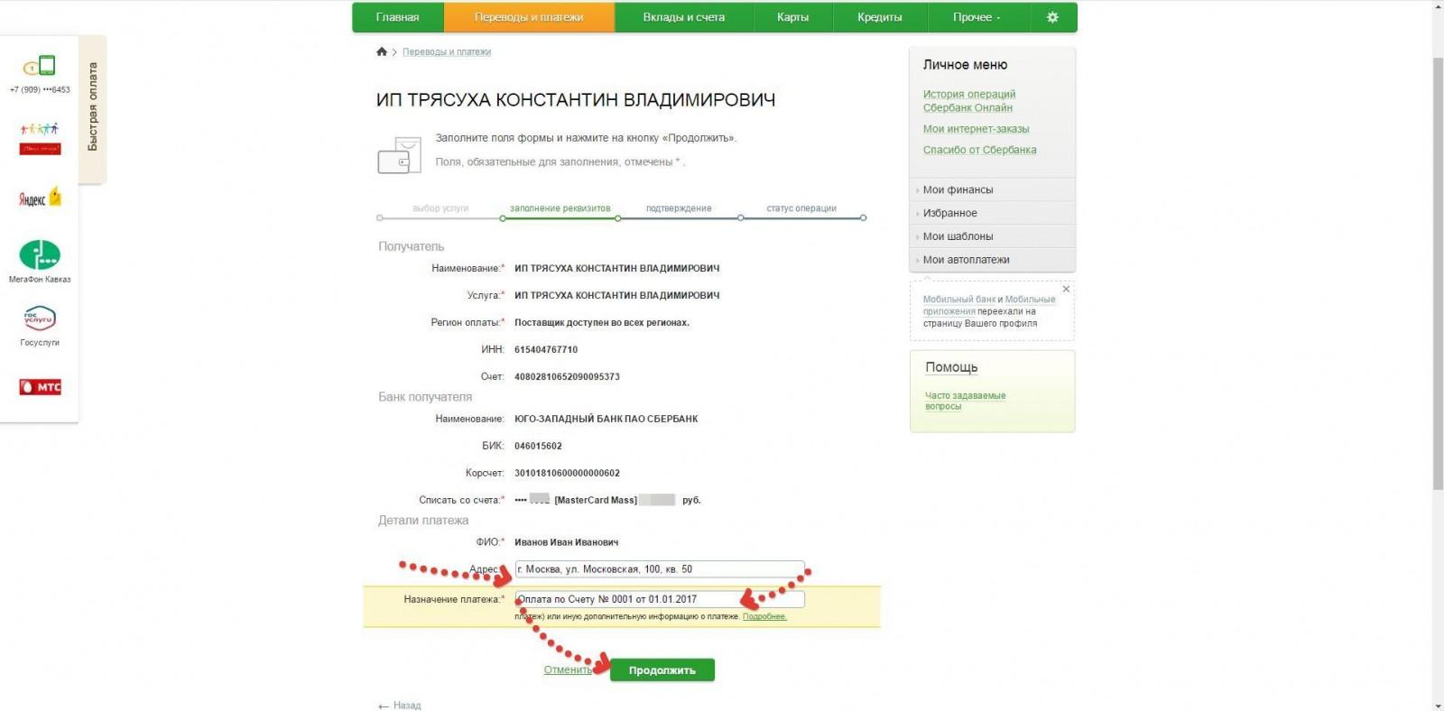 Как узнать расчетный счет карты Сбербанка - Сравни. ру 30