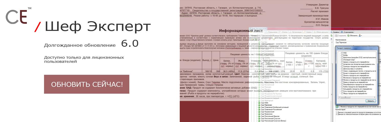 https://www.chefexpert.ru/
